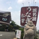 浜松インター近く 炭火焼うなぎ「松葉」駐車場も広いという好条件