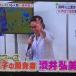 知育菓子とは?開発者・渋井弘美さんの家族調査。学校授業や自由研究にもなる知育菓子に注目!