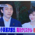 滝川クリステルデート2回で結婚!!お父さんが理想、子どもは年明け。小泉進次郎ダブルおめでとう