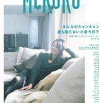 小泉今日子(キョンキョン)自宅を売却?どこにあるどんな家か気になる。映画ソワレ公開決定