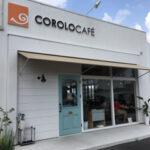 【三好モーニング】コロロカフェの営業時間とメニュー、ロールケーキテイクアウトもおススメ!