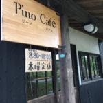 音羽蒲郡インター近くおしゃれランチ PinoCafe(ピーノカフェ) モーニングもある!
