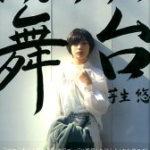 ソワレ主演の芋生悠(いもうはるか)の本名や出身、学歴まとめ。書道や美術の腕前がすごい!