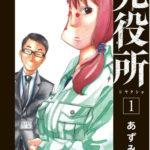 シ村役の松岡昌宏の新ドラマ!あずみきしマンガ「死役所」のキャストが気になる!ミタゾノに続け!