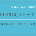 SixTONES(ストーンズ)高身長グループジャニーズから誕生!年齢や出身は?メンバー紹介