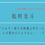 松村北斗(ストーンズ)にはアレルギーがある?料理男子だった!森七菜とW主演映画決定