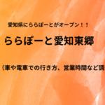 ららぽーと愛知東郷の住所やアクセス法!駐車場や駐車料金、電車(公共交通機関)での行き方