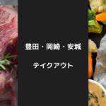 豊田・岡崎・安城のテイクアウトメニューや営業時間や値段まとめ【西三河カフェ】