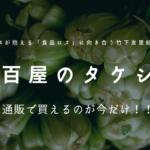 竹下友里絵の『八百屋のタケシタ』購入方法。実店舗や5月限定通販はここ!【あいつ今何してる?】