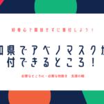 愛知県アベノマスクを寄付しよう!送り先や方法、注意点【名古屋・岡崎・豊田など】