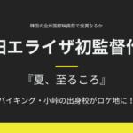 池田エライザ監督映画「夏、至るころ」公開日やロケ地は?小峠卒業校が出る!