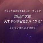 午後の紅茶CMの曲は野田洋次郎!高学歴の天才の名言を集めてみた