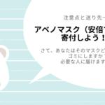 アベノマスク(安倍マスク)を寄付!送り先ややり方、注意点のまとめ【新型コロナ】