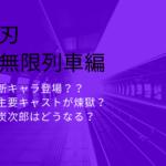 鬼滅の刃「映画無限列車編」主人公はれんごく!声優は誰?新キャラてどんなのか調査