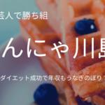はんにゃ川島、得意の料理で年収うなぎ上り!成功したダイエット法やおすすめ出汁の紹介