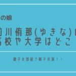 前川清の娘・前川侑那(ゆきな)の高校や大学などの学歴調査。恋愛対象は女性だった【徹子の部屋】