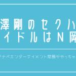 大澤剛(つよし)のセクハラ被害者はマジプリの西岡健吾!きっかけやセクハラがキモイ