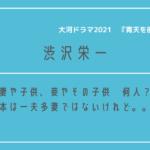 渋沢栄一が愛した妻とのエピソードや手紙の内容とは。妾や庶子など何人いた?
