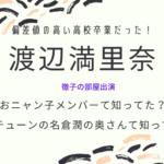 渡辺満里奈の自宅がすごい!若い頃のアイドル時代や髪形、結婚のきっかけとは【徹子の部屋】