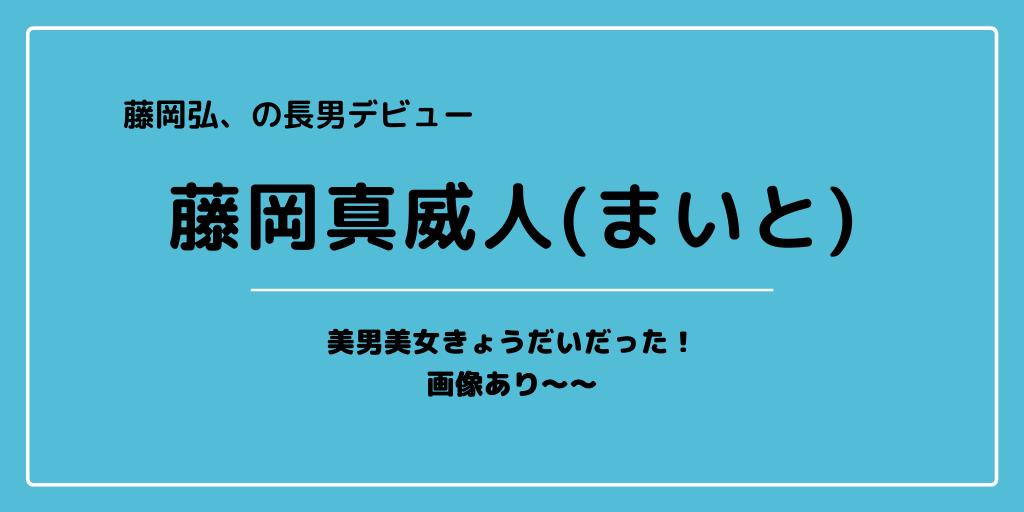年収 藤岡弘 ピクセラの藤岡 浩社長の魅力・評価(全2件)【転職会議】