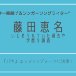 藤田恵名の学歴やいじめられていた過去とは?両親は反対しなかったのか【画像有り】