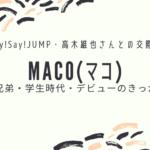MACO(マコ)の本名や両親や姉や兄が気になる!小さい頃や学歴、デビューのきっかけを調査