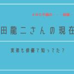 原田龍二の不倫から現在の仕事は。嫁や子供はどうした?実家などまとめて調査。