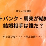 周東佑京(しゅうとううきょう)の嫁画像や馴れ初め、結婚を決めた理由。子供や年収は?