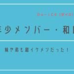Da-iCE(ダイス)和田颯の妹や弟がかわいい!出身高校や学生の頃のエピソードまとめ
