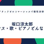 坂口涼太郎はダンスやピアノや歌声もすごい!両親、高校や大学などの学歴も調査
