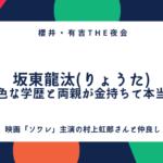 坂東龍汰(りょうた)の異色な学歴をWiki風まとめ!きっかけや両親が金持ち?家族、彼女が気になる