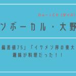Da-iCE(ダイス)大野雄大の出身や学歴、家族や経歴、趣味の料理がすごい!wiki風まとめ