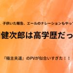 津田健次郎さんの両親や兄弟、高学歴調査!出身高校や大学など若い頃のエピソードとは