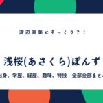 浅桜(あさくら)ぽんずの出身や本名は?帰国子女だった!学歴、経歴や趣味の料理がすごい