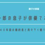 小倉一郎の家族(嫁や子供)調査。息子が俳優て本当?結婚歴がすごい!徹子の部屋