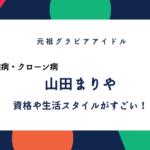 山田まりやの現在の資格がすごい!難病クローン病の原因や症状や改善方法とは