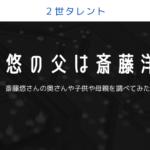 斉藤悠(斎藤洋介の次男)の結婚した嫁や子供の画像は?学歴や両親も調査