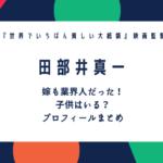 ムヒカ映画の田部井真一監督の嫁や子供の画像は?プロフィールなど経歴まとめ