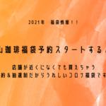 【最新】2021丸山珈琲福袋の予約日や購入方法、ネタバレと口コミ徹底調査