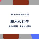 麻木久仁子の実家の両親や兄弟や本名は?資格がすごい!結婚や再婚歴まとめ