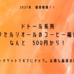 コーヒー福袋2021エクセルシオールは500円から!購入方法や予約日、ネタバレ、口コミまとめ