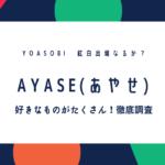 Ayase(あやせ)の出身や年齢、趣味、幼少期から学生時代エピソードまとめ!YOASOBI