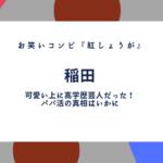 紅しょうが稲田は高学歴芸人!学生時代、両親や彼氏など徹底調査【画像あり】